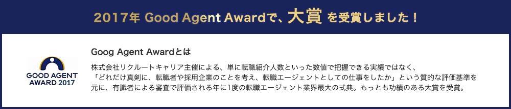 2016年GoodAgentAwardで、金賞を受賞しました!