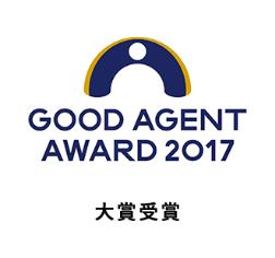 GOOD AGENT AWARD 2017 大賞受賞