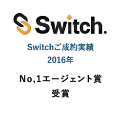 No.1エージェント賞 受賞