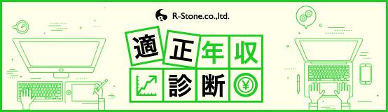 R-Stone 適正年収診断
