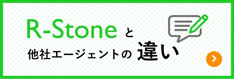 R-stoneと他社エージェントの違い