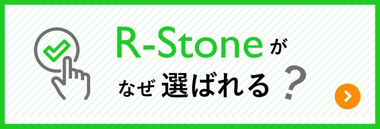 R-stoneがなぜ選ばれる?