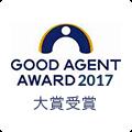 GOOD AGENT AWARD 2017