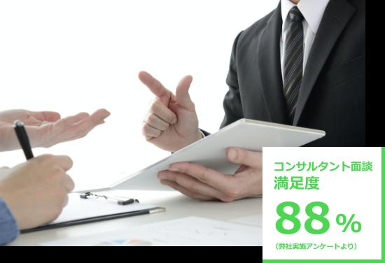 """満足度88%""""のコンサルタント面談"""