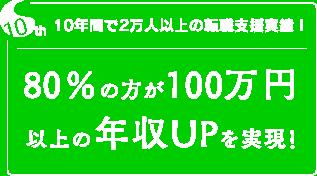 登録された方の8割が100万円以上の年収UPを実現!業界に精通したコンサルタントが、あなたのキャリアアップ
