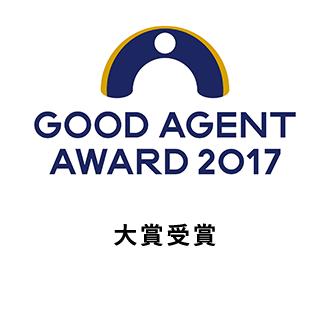 GOOD AGENT AWARD2017大賞受賞