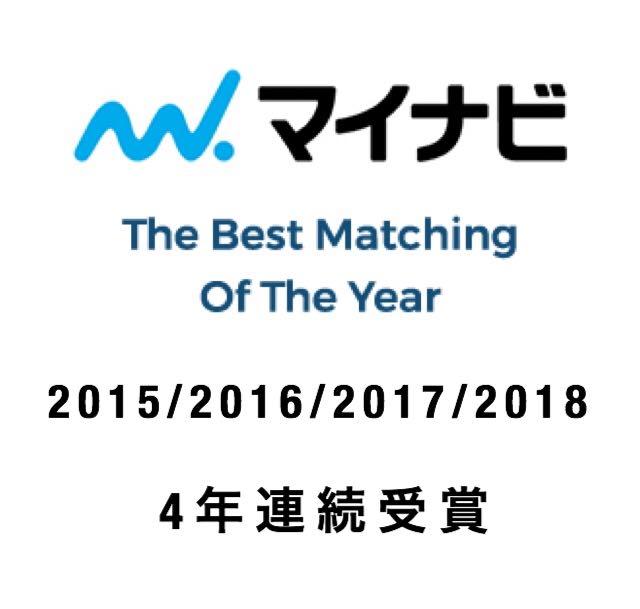 マイナビThe Best Matching Of The Year4年連続受賞