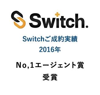 Switchご成約実績2016年No.1エージェント賞受賞