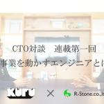 CTO対談トップ
