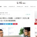 LIG記事アールストーン