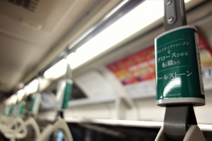 アールストーン交通広告