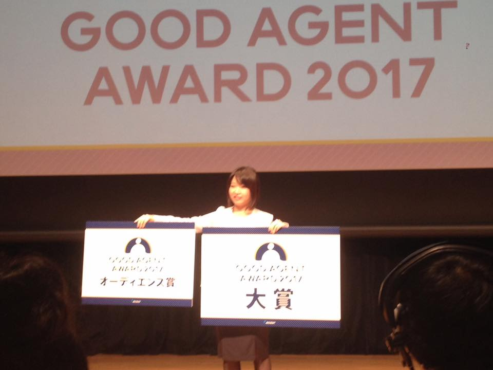 goodagentaward2017