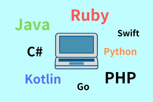 【2021年最新版】求人の多いプログラミング言語やこれから注目の言語とは?