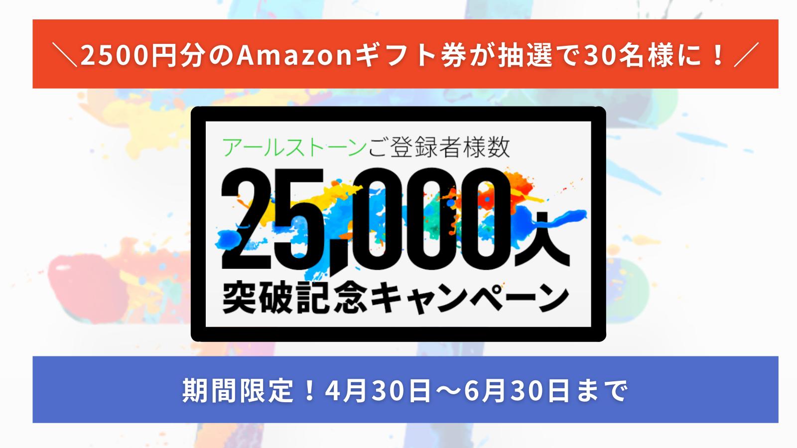 25000人突破キャンペーン