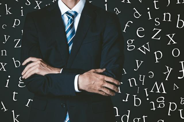 エンジニアとしてどのくらいの英語力が必要?